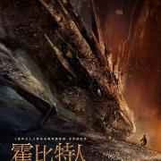 Poster chino de La Desolación de Smaug