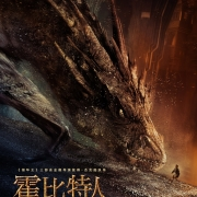 Poster chino de La Desolación de Smaug-HD