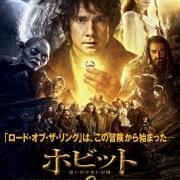 Poster japones de El Hobbit: Un Viaje Inesperado