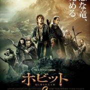 Poster japonés de La Desolación de Smaug